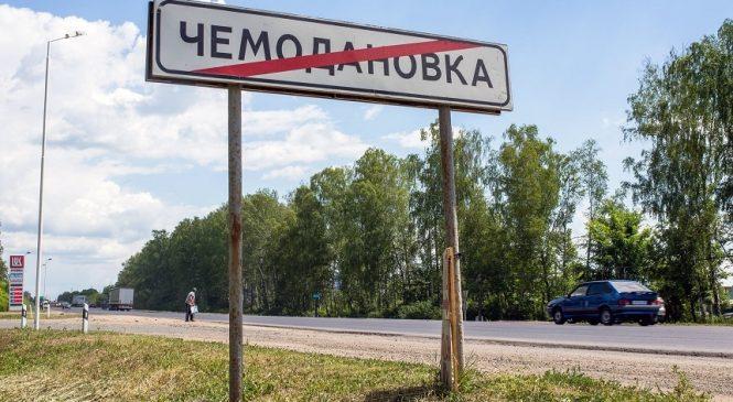 Sute de romi evacuaţi forţat dintr-un sat din vestul Rusiei